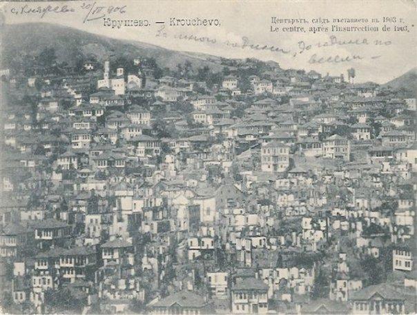 Krusevo_1903